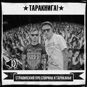 Стравинский про Спирина и Тараканы!