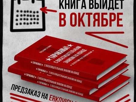 Книга выйдет в октябре 2021