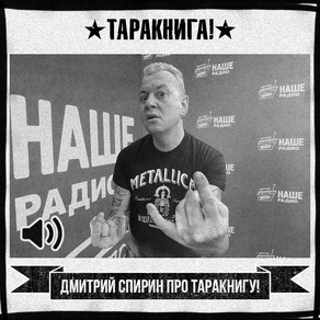 Дмитрий Спирин про «Таракнигу!»
