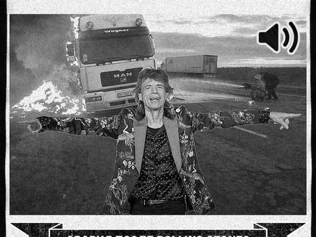 Авария после Rolling Stones