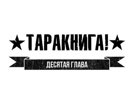 Таракнига! Глава 10