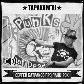 Сергей Батраков про панк-рок