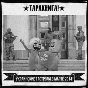 Украинские гастроли в марте 2014