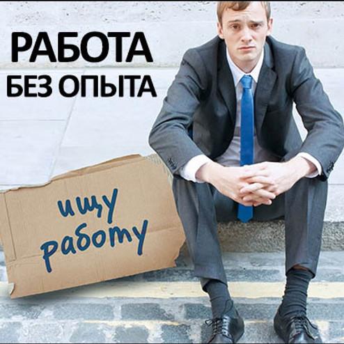 «Технология поиска работы для молодых специалистов»