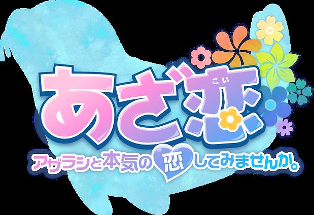 あざ恋ロゴ.png
