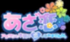 あざ恋ロゴ文字.png