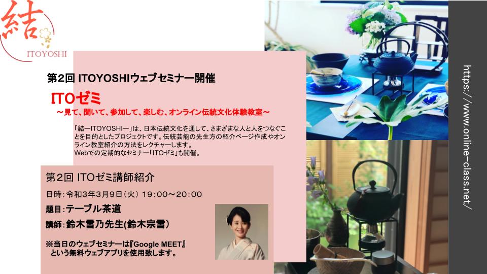 第2回ITOゼミ(テーブル茶道).png