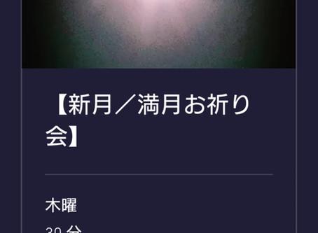 【満月お祈り会】開催 20200507 木曜日 19:45~ ✩.*˚