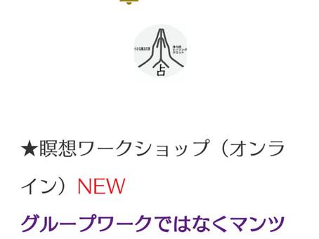 【新月/満月お祈り会】ご予約方法✩.*˚