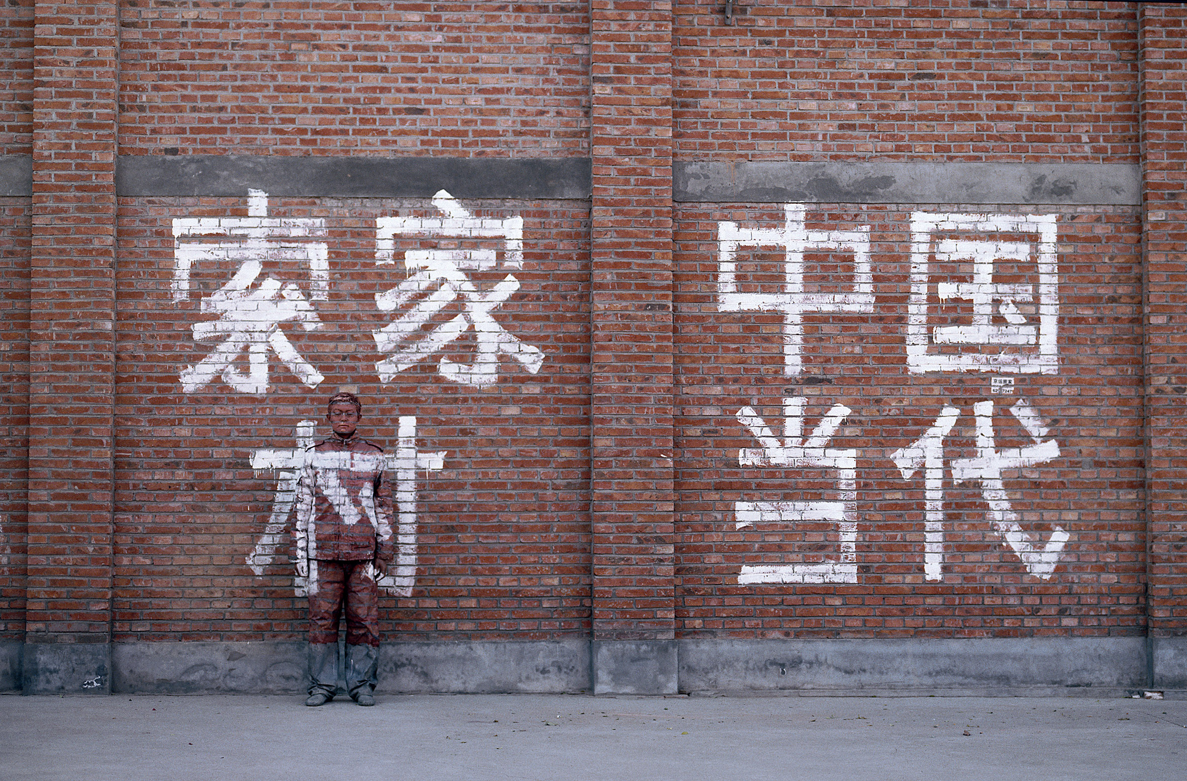 Hiding in the City - No.04 Modern China