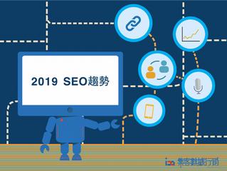 2019 SEO趨勢!原來區塊鏈、人工智慧也會影響SEO!?
