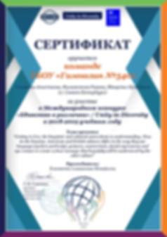 Сертификат_Гимназия 540.jpg