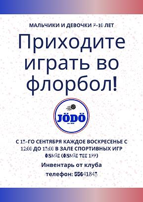 Junior poster russian.png