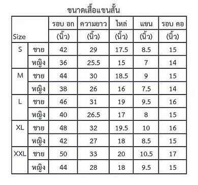 ขนาดเสื้อแขนสั้น (12-10-63).jpg