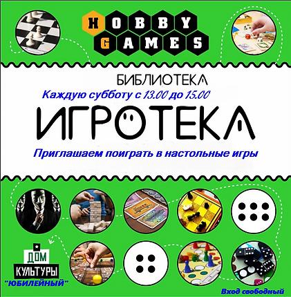 игры.png