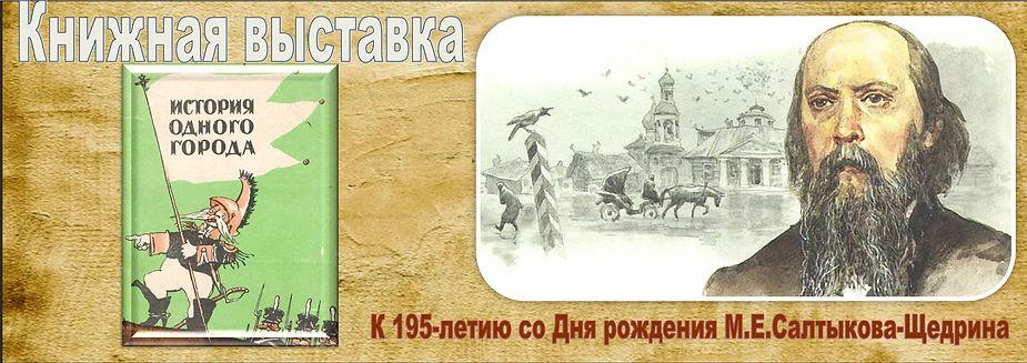 Афиша салтыкова щедрина.jpg