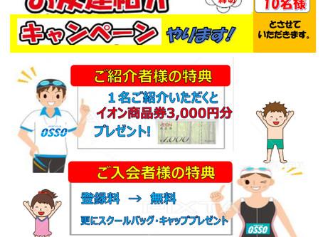 【ジュニアスイミング】10月紹介キャンペーンのお知らせ