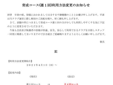 【ジュニアスイミング】育成コース利用方法変更のお知らせ