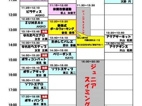 1/11(月・祝) 成人の日 特別タイムスケジュール