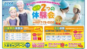 【ジュニアスイミング】9月キャンペーンのお知らせ