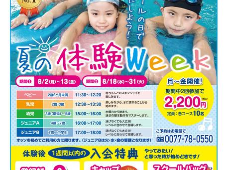 【ジュニアスイミング】8月キャンペーンのお知らせ
