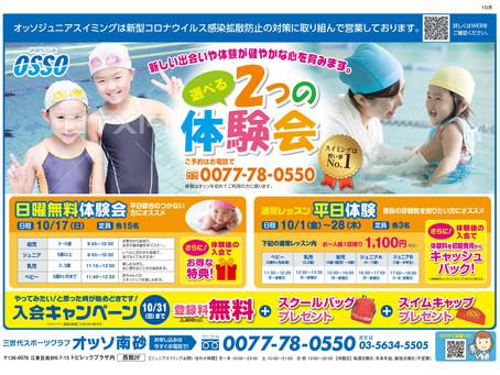 【ジュニアスイミング】10月キャンペーンのお知らせ