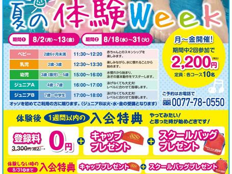 【ジュニアスイミング】8月体験WEEKのお知らせ