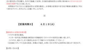 【重要】ジュニアスイミング営業再開のお知らせ