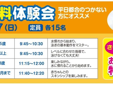 【ジュニアスイミング】10月無料体験会のお知らせ