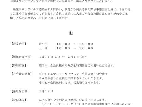 重要 【フィットネス】営業時間短縮のお知らせ 1/12 20:50更新