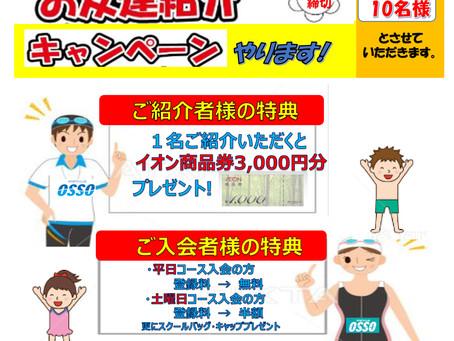 【ジュニアスイミング】1月紹介キャンペーンのお知らせ