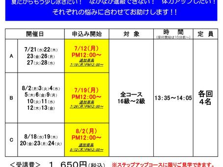 【ジュニアスイミング】7月、8月ステップアップコースのお知らせ