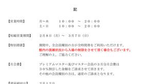 重要【フィットネス】営業時間短縮延長のお知らせ 2/5 17:00更新