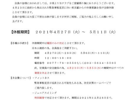 【重要】緊急事態宣言発令に伴う臨時休館のお知らせ 4/26 13:40更新