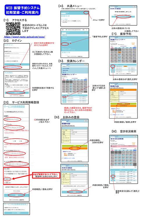 振替WEB登録 手順②.jpg