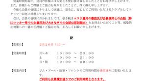 【フィットネス】営業時間変更のお知らせ