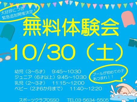 【ジュニアスイミング】10/30無料体験会のお知らせ