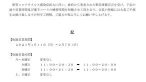 重要【ジュニアスイミング 】営業時間短縮のお知らせ 1/8 16:20更新