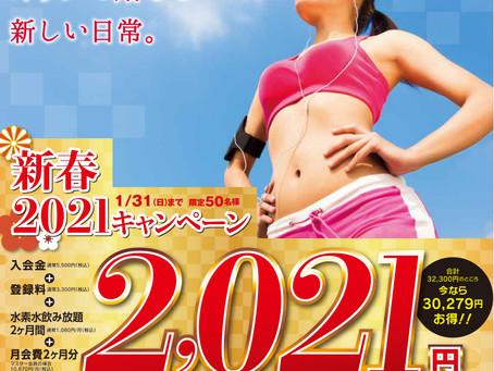 【フィットネス】1月ご入会のキャンペーンのご案内