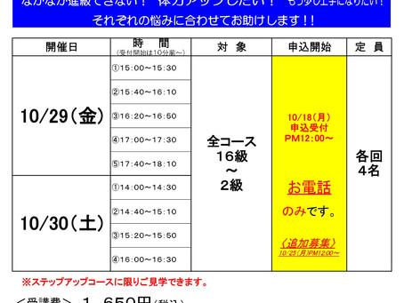【ジュニアスイミング】10月ステップアップコースのお知らせ