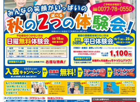 【ジュニアスイミング】10月キャンペーン