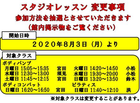 8/3(月)~ スタジオレッスン・一部整理券抽選のお知らせ