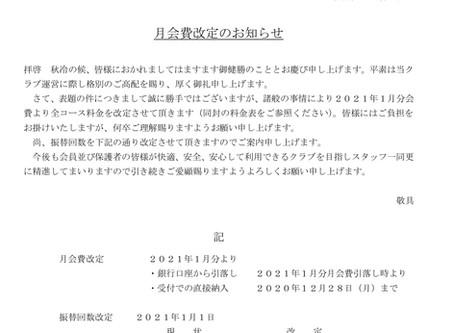 【ジュニアスイミング】月会費改定のお知らせ