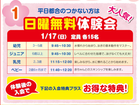 【ジュニアスイミング】1月無料体験会のお知らせ
