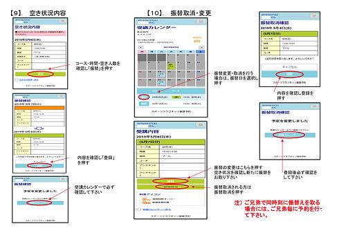 振替WEB登録 手順③.jpg