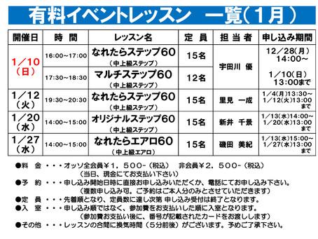 スタジオ有料レッスン開催!(1/9追記)