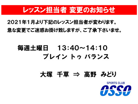 レッスン担当者変更のお知らせ(1月~)