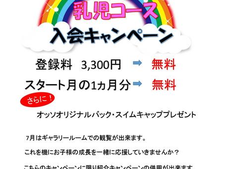 【ジュニアスイミング】平日限定乳児コース入会キャンペーンのお知らせ