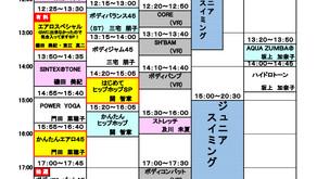 11/3(水)文化の日特別スケジュール