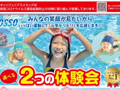 【ジュニアスイミング】1月キャンペーン